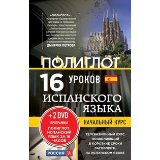 """Купить 16 уроков Испанского языка. Начальный курс (+ 2 DVD """"Испанский язык за 16 часов"""")"""