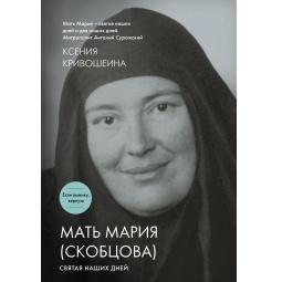 Купить Мать Мария (Скобцова). Святая наших дней