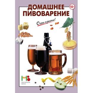 Купить Домашнее пивоварение