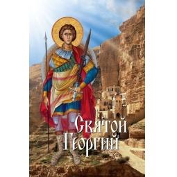 фото Святой Георгий