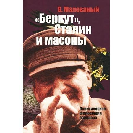 Купить Беркут, Сталин и масоны