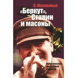 фото Беркут, Сталин и масоны