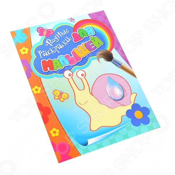 Водные раскраски для малышей. УлиткаВодные раскраски<br>Уважаемые родители! Перед вами чудесная водная раскраска. Используя кисточку и простую воду, ваш малыш почувствует себя настоящим художником: красивые картинки, как по волшебству, заиграют яркими цветами! Кроме того, раскраска поможет малышу выучить новые слова и расширить представление об окружающем мире.<br>