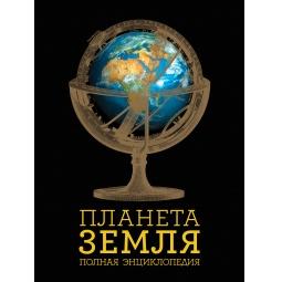 Купить Планета Земля. Полная энциклопедия