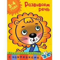 Купить Развиваем речь (для детей 3-4 лет) (+ наклейки)