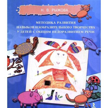 Купить Методика развития навыков изобразительного творчества у детей с общим недоразвитием речи
