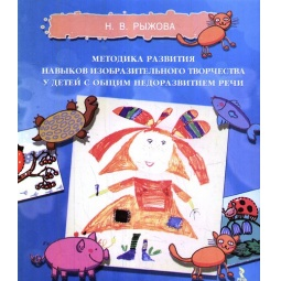фото Методика развития навыков изобразительного творчества у детей с общим недоразвитием речи