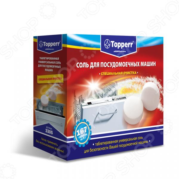 Соль для посудомоечных машин Topperr 3305Средства для посудомоечных машин<br>Соль для посудомоечных машин Topperr 3305 эффективное средство для вашей кухни. Таблетированная регенерирующая соль содержит ионы натрия, которые обеспечивают корректную работу посудомоечной машины. Средство эффективно растворяет соли кальция и магния, которые содержатся в водопроводной воде, таким образом смягчая ее. Использование регенерирующей соли делает мойку посуды не только качественной, но и безопасной для машины, так как позволяет полностью удалить накипь на ТЭНе и защитить ионообменик от выхода из строя. Средство походит для посудомоечных машин всех типов. Всего в коробке 167 таблеток по 9 гр каждая.<br>