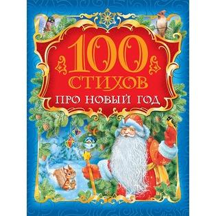 Купить 100 стихов про Новый год