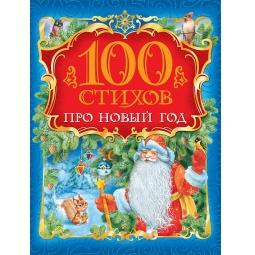 фото 100 стихов про Новый год