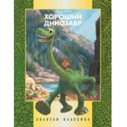 фото Хороший динозавр