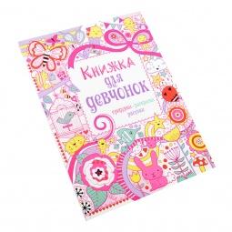 Купить Книжка для девчонок. Придумки, раскраски, рисунки