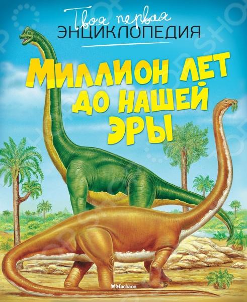 Эта красочная энциклопедия настоящий подарок для любознательного ребенка. Перелистывая страницы, рассматривая иллюстрации и читая объяснения к ним, он узнает, что такое окаменелости и как они образовались, научится отличать стегозавра от ламозавра и антрополога от археолога, проследит за тем, как люди осваивали огонь и учились строить дома, а также поразмышляет над тем, что случилось с динозаврами и неандертальцами.