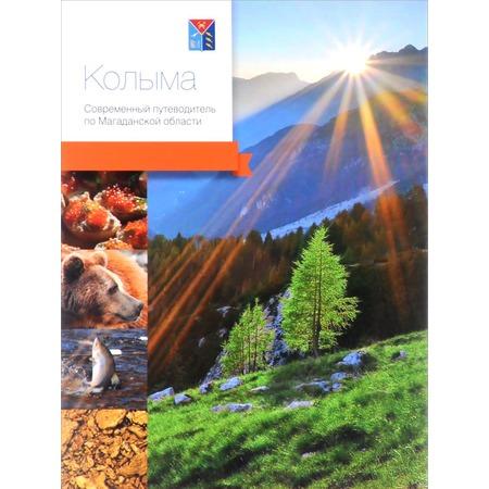 Купить Колыма. Современный путеводитель по Магаданской области