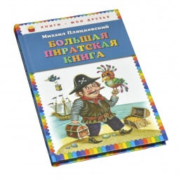 Купить Большая пиратская книга