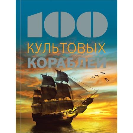 Купить 100 культовых кораблей