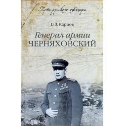 фото Генерал армии Черняховский