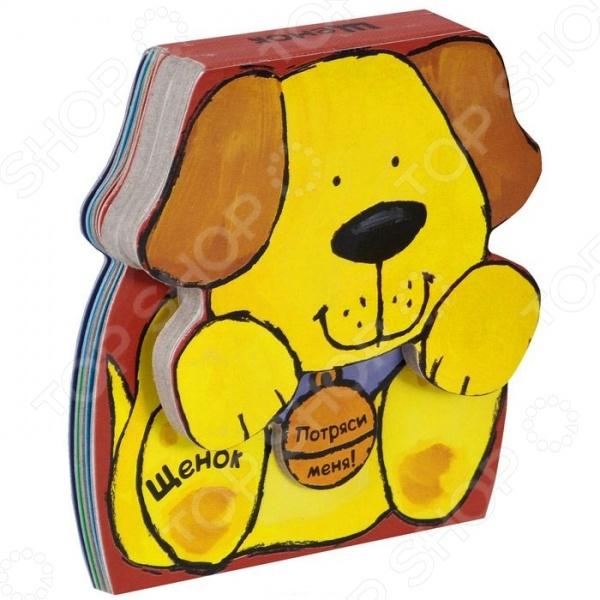 Книжки-игрушки Мозаика-Синтез 978-5-4315-0334-4 Щенок. Зверушки-погремушки