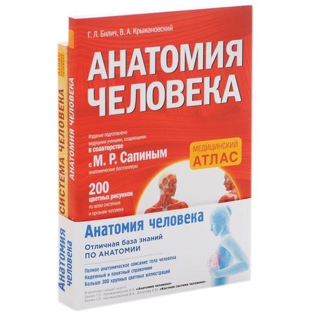 Купить Анатомия человека. Комплект