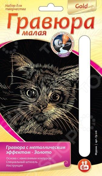 Гравюра маленькая с штихелем Lori «Мурзик» Гр-216 цена