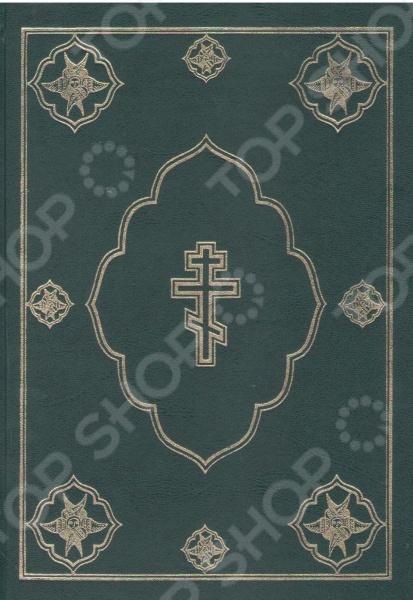 БиблияБиблия. Книги Священного Писания<br>Издание содержит книги священного писания Ветхого и Нового Завета.<br>