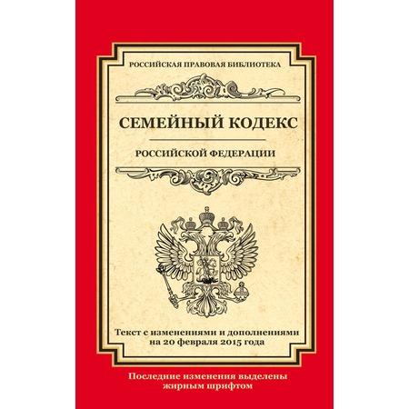Купить Семейный кодекс Российской Федерации. Текст с изменениями и дополнениями на 20 февраля 2015 г.