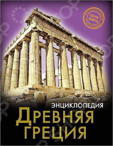 Древняя ГрецияВсемирная история<br>Представляем вашему вниманию энциклопедию Хочу знать. Древняя Греция . Для младшего и среднего школьного возраста.<br>