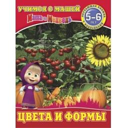 фото Маша и Медведь. Цвета и формы (для детей 5-6 лет) (+ наклейки)