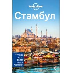 фото Стамбул, 2-е изд., испр. и доп.