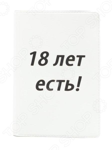 Визитница Mitya Veselkov «18 лет есть!» VIZAM076