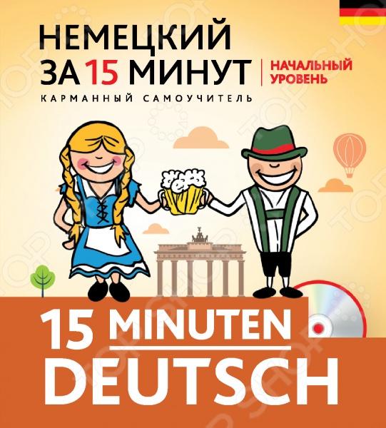 Немецкий за 15 минут. Начальный уровень (+CD)Немецкий язык<br>Комплект из книги и диска подготовлен для тех, у кого мало свободного времени и кому необходимо быстро приобрести или восстановить разговорные навыки в немецком. Короткие информативные тексты, объяснения базовой грамматики в доступной и сжатой форме, лексика, необходимая для повседневного общения, упражнения для тренировки помогут быстро освоить начальный курс немецкого языка. Тексты и задания на аудиодиске помогут научиться понимать звучащую речь на слух. Книга предназначена для самостоятельных занятий немецким языком.<br>