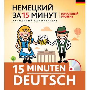 Купить Немецкий за 15 минут. Начальный уровень (+CD)