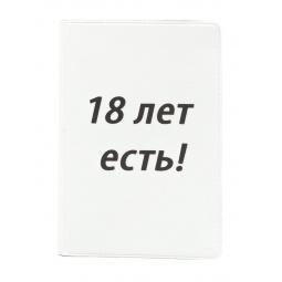 Купить Визитница Mitya Veselkov «18 лет есть!» VIZAM076