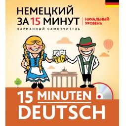 фото Немецкий за 15 минут. Начальный уровень (+CD)