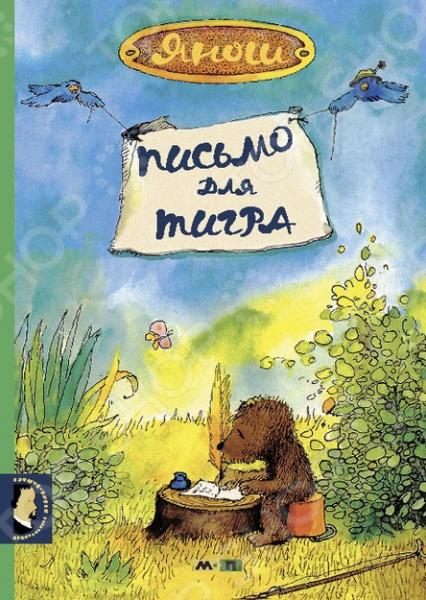 Письмо для тиграСовременные зарубежные сказки<br>Письмо для Тигра продолжает серию сказок о Медвежонке и Тигренке, созданную всемирно известным немецким писателем Яношем. Эта книга, ставшая классикой немецкой литературы для детей, рассказывает о большой дружбе. Как всегда у Яноша, текст пронизан тонким многослойным юмором с философским оттенком, который нравится и маленьким, и взрослым читателям. Что делать, если лучший друг ушел по делам, а ты страдаешь от одиночества Конечно же, отправить ему письмо или позвонить! Даже если для этого тебе придется сначала изобрести почту и телефон. Книга напечатана крупным четким шрифтом, отлично подходит для детей, которые только начинают читать самостоятельно.<br>