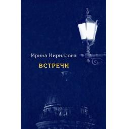 Купить Встречи. Замечательные русские люди в России и в эмиграции