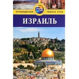 фото Израиль. Путеводитель