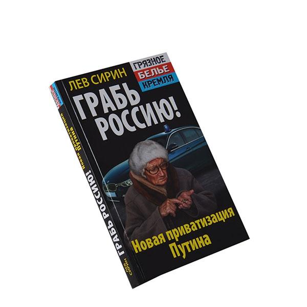 Знаете ли вы, что в ближайшем будущем Россия приговорена потерять остатки своих природных богатств, которые по Конституции принадлежат народу Что Путин вынашивает планы окончательной приватизации, по сравнению с которой меркнет даже ваучерный грабеж эпохи Чубайса Что Кремль намерен до конца 2016 года полностью передать в частные руки всю нашу нефть, лишив РФ бюджетообразующих отраслей Что эти преступные замыслы отправят Россию на свалку истории, в гетто самых нищих и слаборазвитых сатрапий Что новая прихватизация угрожает самому существованию нашего государства и должна быть квалифицирована как измена Родине Разоблачая кремлевский заговор, НОВАЯ КНИГА от автора бестселлера Зачем возвращается Путин выносит приговор врагам народа, которые 20 лет назад разграбили СССР, а теперь готовы обобрать до нитки и Россию!