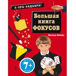 Купить Большая книга фокусов