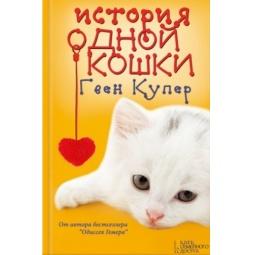 фото История одной кошки