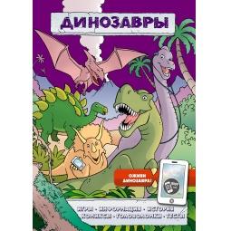 Купить Динозавры (игры, комиксы + дополненная реальность)