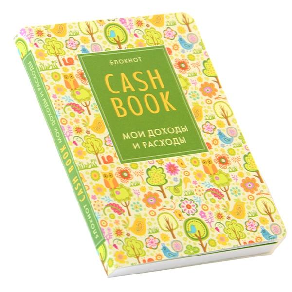 Блокноты. Тетради Эксмо 978-5-699-81884-6 CashBook. Мои доходы и расходы