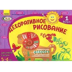 фото Декоративное рисование. Для занятий с детьми 5-6 лет. Выпуск 1