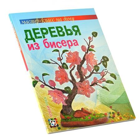Купить Деревья из бисера. Мастер-класс на дому