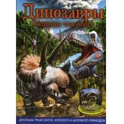 фото Динозавры, ожившие чудовища