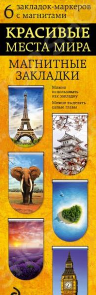 Красивые места мира (набор из 6 магнитных закладок)Магнитные закладки<br>Очаровательные магнитные закладки на любой вкус новый удобный формат! Используя их в качестве книжных закладок, вы сможете попутно наслаждаться самыми красивыми видами мира. Прекрасный, практичный и оригинальный подарок всем и каждому! Что это Закладки, крепящиеся на книгу с помощью магнита, что позволяет выделять несколько страниц сразу. Каждая закладка содержит фрагмент известного места планеты. Можно найти закладку на любой вкус! Для кого Для людей, читающих книги и неравнодушных к путешествиям! Для тех, кто хочет удивить окружающих необычной закладкой Фишки Самые популярные места мира. Забавные изображения Удобство в использовании Возможность выделять сразу несколько страниц.<br>
