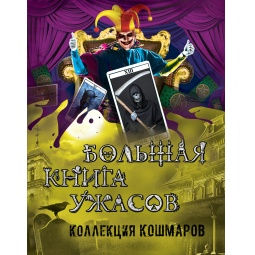 Купить Большая книга ужасов. Коллекция кошмаров