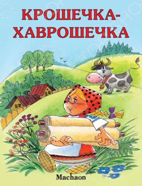 Русские народные сказки Махаон 978-5-389-04492-0 Крошечка-Хаврошечка