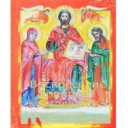 фото Воскресение Христово видевше... Пасхальный сборник для детей и взрослых