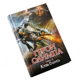 Купить Герои Олимпа. Книга 5. Кровь Олимпа